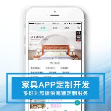 威客服务:[96306] Android应用 iOS应用 软件开发 商城建设app 开发移动应用开发