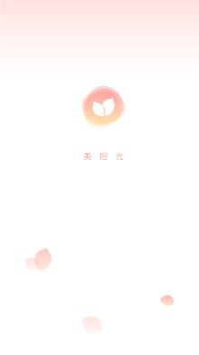 美拾光 彩妆美甲app UI设计