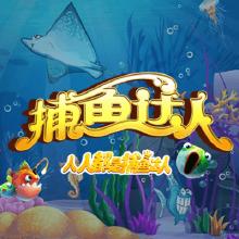 捕鱼游戏/3D捕鱼/街机捕鱼/棋牌游戏/app定制开发