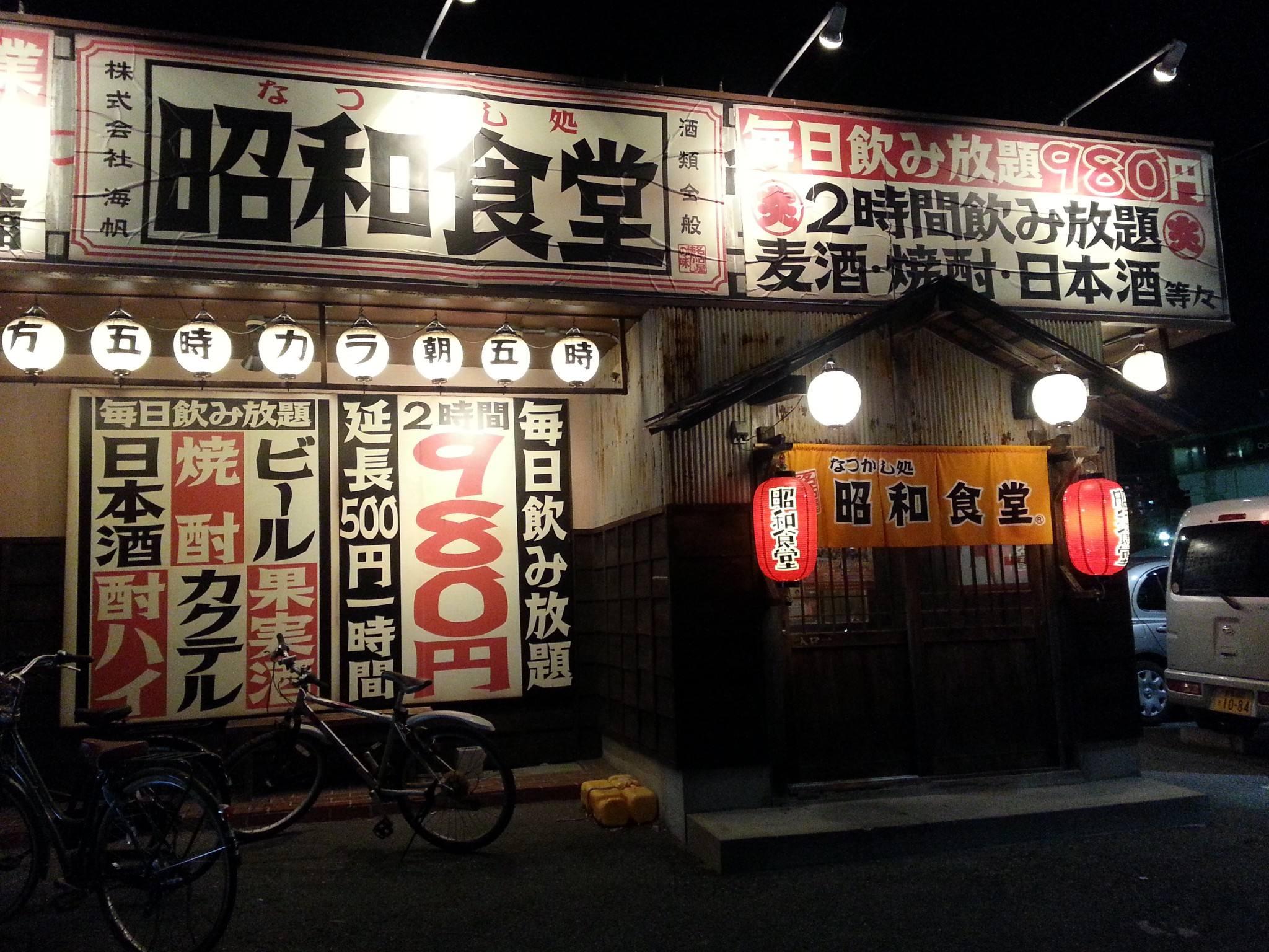 台湾日式居酒屋海报设计
