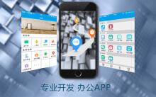 威客服务:[97807] 手机办公软件定制开发