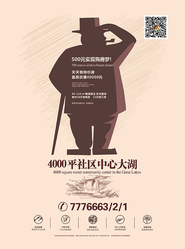 地产海报合集_螺旋力视觉品牌营销顾问——qq:案例