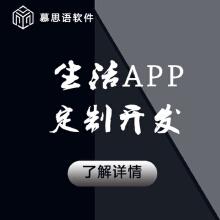 威客服务:[98093] APP开发社交聊天购物商城点餐外卖生鲜配送视频直播app开发