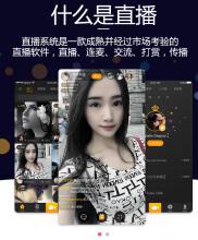 威客服务:[99268] 视频直播手机安卓制作app定制开发