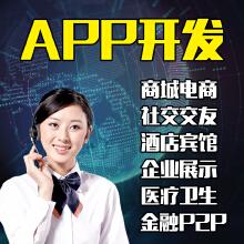 威客服务:[99267] 安卓APP定制开发微信定制开发