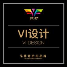 威客服务:[87414] VI设计