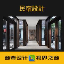 威客服务:[99536] 娱乐会所民宿设计VR全景效果图CAD施工图平面布局图