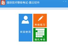 威客服务:[99673] 考试系统通用版(pc单机版)