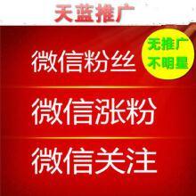 威客服务:[100115] 微信WIFI加粉 公众号真实活粉地区粉丝投票关注阅读量营销推广