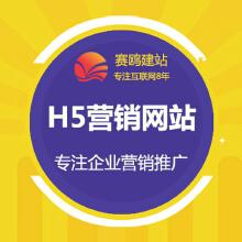 威客服务:[100318] H5营销网站