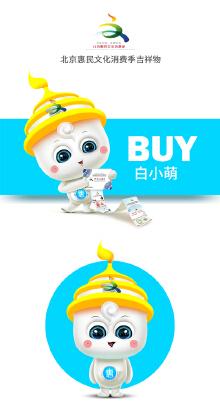 北京惠民文化消费季吉祥物设计大赛一等奖作品
