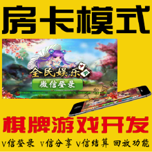 威客服务:[100784] 手机游戏应用开发游戏开发定制房卡模式荟聚广东游戏应用开发3D微信登录源码搭建