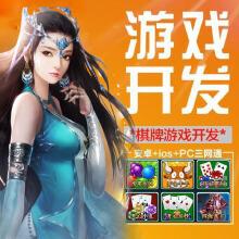 威客服务:[100785] 手机app游戏研发游戏开发定制