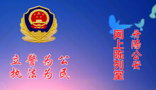 丹阳公安网上陈列室