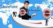 晨光管理系统 SharePoint