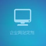 企业网站开发定制综合性商城开发互联网平台|定制研发|企业信息化微信|APP|O2O|电商|分销商城|