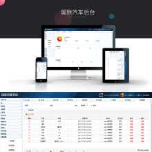 【互联网线上追踪订单CRM系统】—国联后台