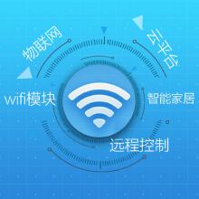 app开发、智能家居、wifi模块、云平台、商城一站式服务
