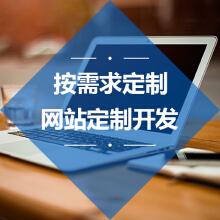 威客服务:[102153] 豪华版网站定制开发/pc站/手机站/pc+手机站