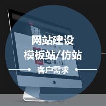 快速建站/仿站/模板站/经济型网站/短时间建站