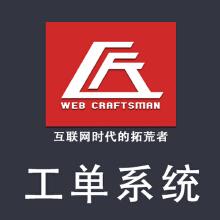 威客服务:[77657] 工单管理系统在线工单系统源码工单管理系统php工单网站建设源码
