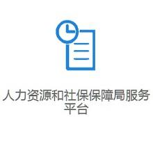 威客服务:[101047] 人力资源和社会保障局综合信息查询,政府人力资源信息查询,社会保障局综合查询,人力资源社会保障局查询