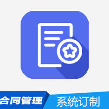 威客服务:[99271] 合同管理系统定制开发