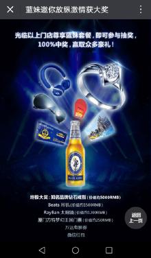 蓝妹啤酒邀请函H5