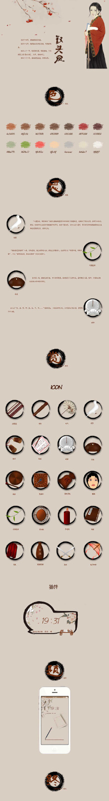 UI设计 -GUI展示