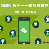 微信小程序开发——信息发布类