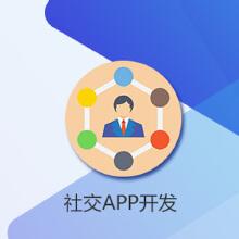 威客服务:[103310] 聊天APP开发社交APP交友APP即时通讯APP软件开发