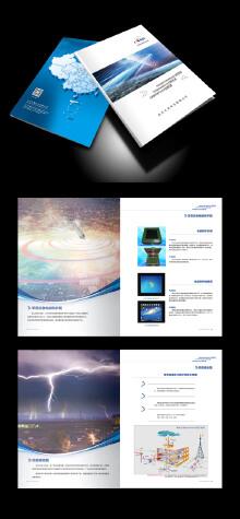 电磁行业宣传册