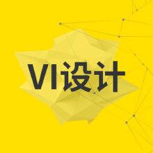 中小企业实用型VI设计套餐(线下3万元套餐)