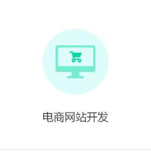 威客服务:[78514] 【电商网站】网站建设 网站制作 网站开发 营销商城网站