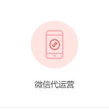 威客服务:[78523] 【微信代运营】公众号订阅号服务号托管 代发推广文案 数据维护