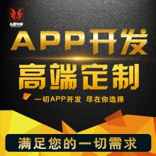 威客服务:[104208] 定制开发APP公众号APP开发小程序开发商城