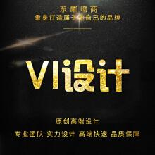 威客服务:[104216] 公司企业品牌VI设计品牌形象logo企业全套视觉识别系统设计
