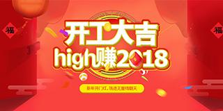 开工大吉 high赚2018