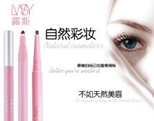 彩妆-眉笔