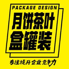 威客服务:[104820] 【团队协作】总监参与/月饼茶叶礼盒套装/月饼茶叶伴手礼包装设计