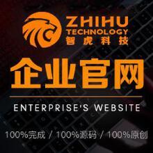 威客服务:[104772] 企业官网开发