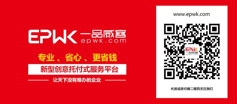 福建省委组织部领导莅临一品威客网考察调研
