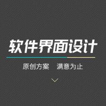 威客服务:[65675] 软件界面设计 手机界面 UI设计 网站设计