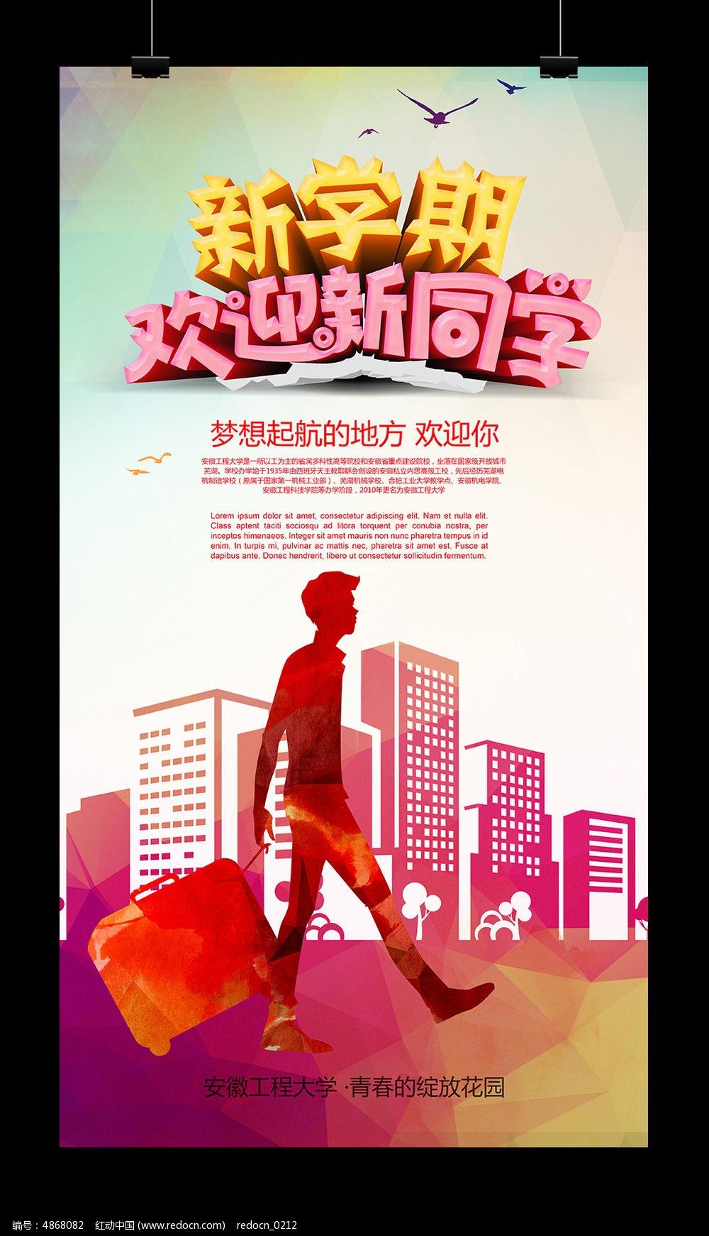 安徽工程大学迎新海报设计素材欣赏