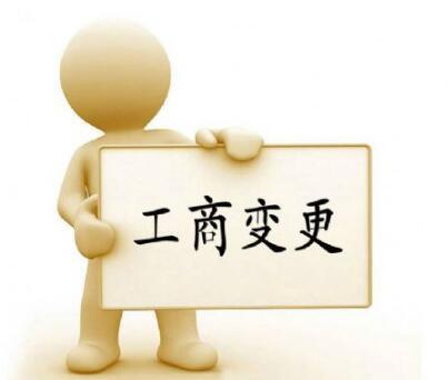 关于舒泰神(北京)生物制药股份有限公司全资子公司完成工商注册登记公告