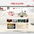 中国风企业网站