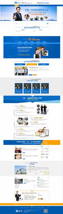 安防监控楼宇智能科技类网站模板