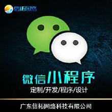 威客服务:[106214] 微信开发微信小程序开发公众号H5开发分销商城小程序游戏微商城(测试)