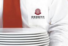 阿弟宴席外办logo