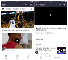 威客服务:[106484] 体育行业类型视频+行业新闻资讯